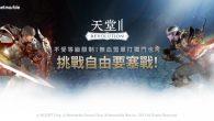 MMORPG 手遊《天堂2:革命》推出重大更新,包含了全新的自由要塞戰。要塞戰將 […]