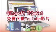 下載 YouTube 影片的方法很多種,而這次介紹的是利用專門下載影片的軟體「G […]