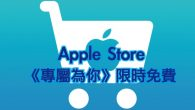 Apple Store App 已經有好長一陣子沒有推出限時免費了,這次不再推出 […]