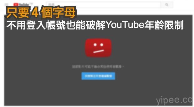 YouTube 為了保護觀眾,當影片內容含有粗俗的言語、暴力與令人不安的意象、裸 […]