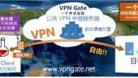 VPN 虛擬私人網路(Virtual Private Network)是什麼?簡 […]
