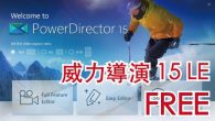 製作影片的基本工具「CyberLink PowerDirector 威力導演」又 […]