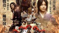 改編自司馬遼太郎累計銷售突破590萬的暢銷歷史小說,關原之戰是日本戰國史上規模最 […]