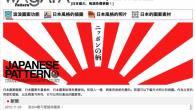 想要下載日本經典的素材或背景嗎?這次要介紹的「WAgArA」網站裡面提供的所有圖 […]