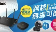 D-Link 友訊科技以無線網路的應用為核心,展出智慧家庭,包含專為跨樓層和大坪 […]