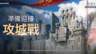 MMORPG 手遊《天堂2:革命》將於近日舉行首次攻城戰,並在備受期待的大型團戰 […]