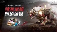MMORPG手遊《天堂2:革命》推出 R 級稀有坐騎「烈焰雄獅」,這也是《天堂2 […]