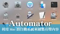 Mac系統預設有提供語音朗讀的功能,所以如果你有錄製有聲內容的需求,只要搭配錄音 […]