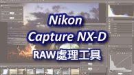 調整修飾 RAW 圖像檔案的工具有很多款,若不想使用坊間廠商開發的軟體,Niko […]