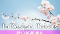 在InDesign的色票面板中,有幾個固定的色票大家可能用那麼久的InDesig […]
