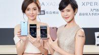 Sony Mobile 在 2018CES 發表 Xperia XA2 與 Xp […]