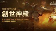 《天堂2:革命》推出新世界首領「札肯」和全新的時空裂縫「創世神殿」。新世界首領札 […]