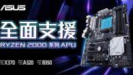 華碩針對旗下所有 AM4 腳位主機板推出 BIOS 更新,包括:ASUS X37 […]