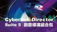 想要編輯後製影片,最簡單容易上手操作的工具軟體就是 CyberLink 的「 […]