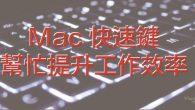 無論是慣用 Mac 系統或是剛從 Windows 系統換到 Mac 電腦的使用者 […]