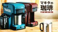 Makita (牧田)是知名的專業電動工具公司,專門製作電鑽、電動螺絲起子、砂輪 […]