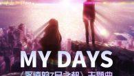《永遠的 7 日之都》釋出主題曲「My Days」,邀請日本人氣樂團 GARNi […]