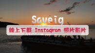 想要下載 Instagram 的圖片嗎?這次要來介紹「Saveig」網頁,不需要 […]