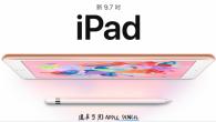 Apple 蘋果 2018 年春季教育發表會如預期般推出全新一代的 9.7 吋  […]