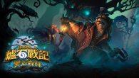 數位卡牌遊戲《爐石戰記》公布新資料片《黑巫森林》,預計於 4 月登場。只要是技藝 […]