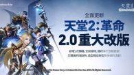MMORPG手遊《天堂2:革命》推出重大改版「革命2.0」,包含了 2次轉職、新 […]