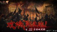 手機遊戲《天堂M》將於4月22日起每周日晚上8點開放天堂最經典大型團戰系統「攻城 […]