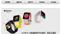 自從 2017 年發表至今, Apple Watch Series 3 LTE  […]