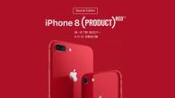 Apple 正式發布紅色特別版 (PRODUCT)RED iPhone 8 和  […]