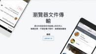 Apple 的 AirDrop 功能讓使用者可以輕鬆地在 iPhone、MacB […]