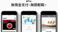 Apple Pay 登台已經一年多了,除了一開始支援的 7 家銀行信用卡之外,現 […]