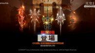 MMORPG《天堂2:革命》官方宣布重大更新,更新後推出龍族裝備以及 UR 級飾 […]