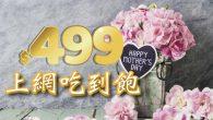 台灣的電信公司 NT$499 方案競爭已經從軍公教方案延伸到全民活 […]