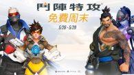 《鬥陣特攻》週年紀念活動正如火如荼進行,同時官方也宣布從台灣時間 5 月 26  […]