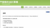 近日台灣電信業的 499 吃到飽方案大戰開始,參戰的包括中華電信、遠傳電信、台灣 […]