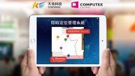 2018台北國際電腦展( COMPUTEX 2018 ) 即將登場,室內定位系統 […]