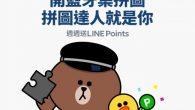 LINE 攜手台北捷運,將 LINE Beacon 擴增至 35 個捷運站點,要 […]