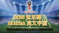 四年一度的世界盃足球賽是許多人最近關注的運動賽事,除了看球賽之外,最近在 Git […]