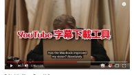 在 YouTube 上有很多影片,也有很多網站提供相關的下載工具,但是&#823 […]