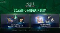 《天堂2:革命》手遊為遊戲推出了包含安全強化系統並改善裝備製作系統的重大更新。
