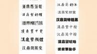 不同字體的視覺效果會讓文字呈現不同的味道,但是…免費下載的中文字型非 […]