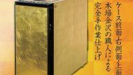 日本電腦專賣連鎖店Dospara 推出一款金光閃閃的桌上型 PC 電腦主機機殼 […]
