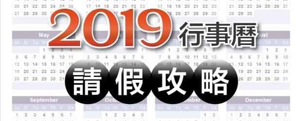 行政院人事行政總處剛公布 2019 年行事曆,最重要的就是要了解該怎麼請假啦!這 […]