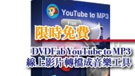 由 DVDFab 開發的 YouTube to MP3 是 Windows 系統 […]