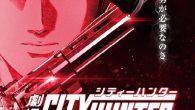 日本漫畫家 北条司 的經典漫畫《城市獵人 City Hunter 》是許多 六、 […]