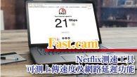 知名影音平台 Netflix 除了可以看影片之外,也免費打造了測試網站「 Fas […]