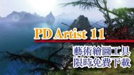 PD Artist 11 是 Windows 系統專用的數位圖像處理工具,內建超 […]
