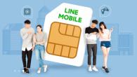 LINE 普及之後,LINE call 被大量運用,但消費者仍然有市話需求。偽此 […]