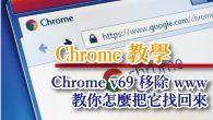 Chrome 瀏覽器日前推出全新設計的 Chrome v69 版本,新版 Chr […]