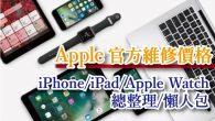 Apple 公佈了最新的維修價格,無論是iPhone、iPad、Apple W […]