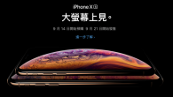 Apple 在 Apple Park 推出iPhone XS、iPhone X […]